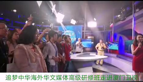 <b>【亚卫视讯】追梦中华海外华文媒体高级研修班――走进厦门卫视</b>