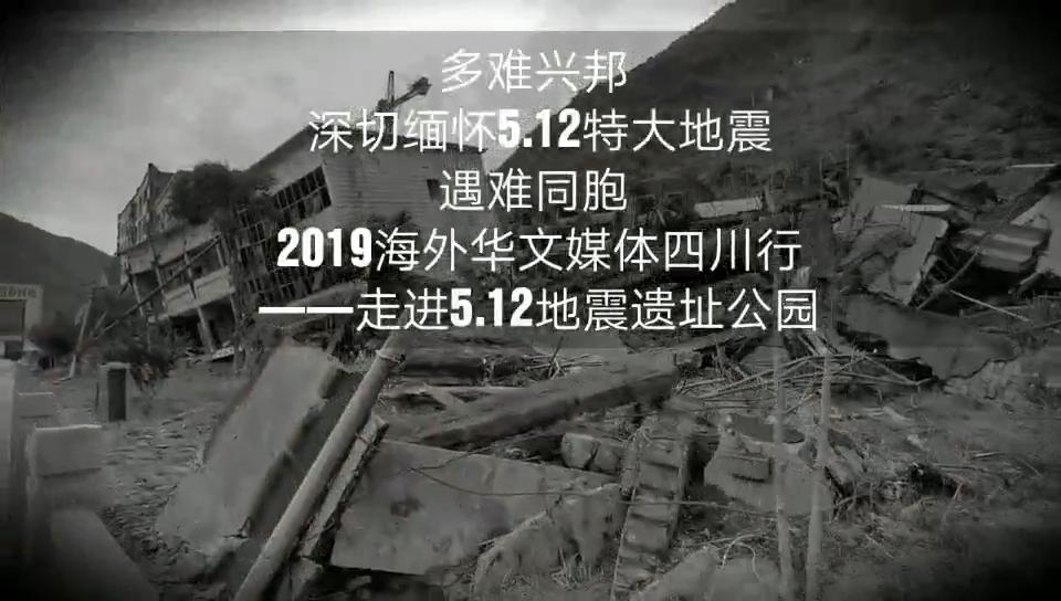 <b>【亚卫视讯】多难兴邦 2019海外华文媒体四川行走进5.12地震遗址博物馆</b>