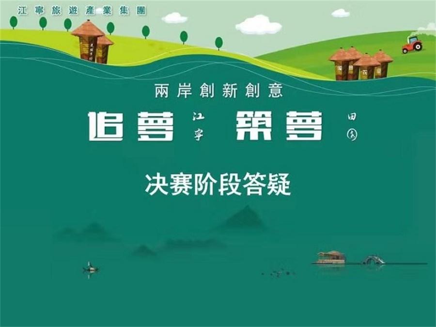 南京台灣青年創業學院全面扶持台灣青年創新創業