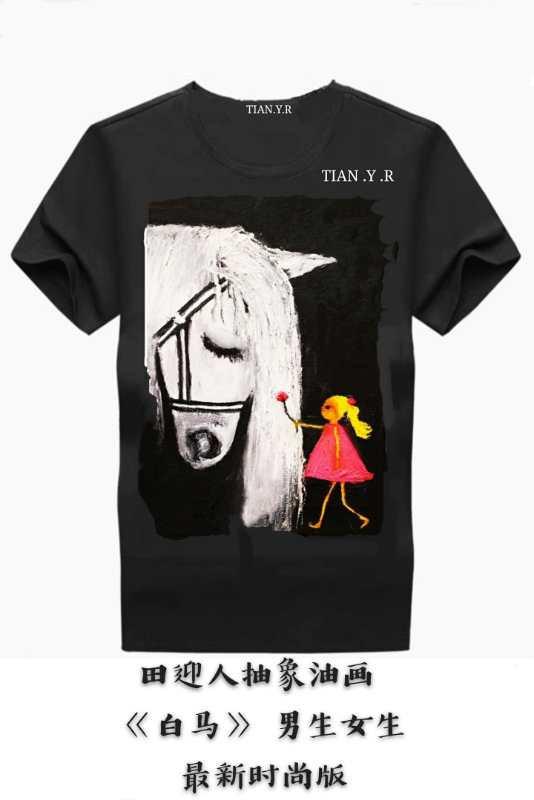 油画家――田迎人_《TIAN_.Y_.R_》_T恤品牌~罗密欧与朱丽叶